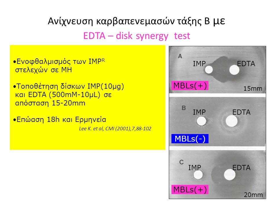 Ανίχνευση καρβαπενεμασών τάξης Β με EDTA – disk synergy test