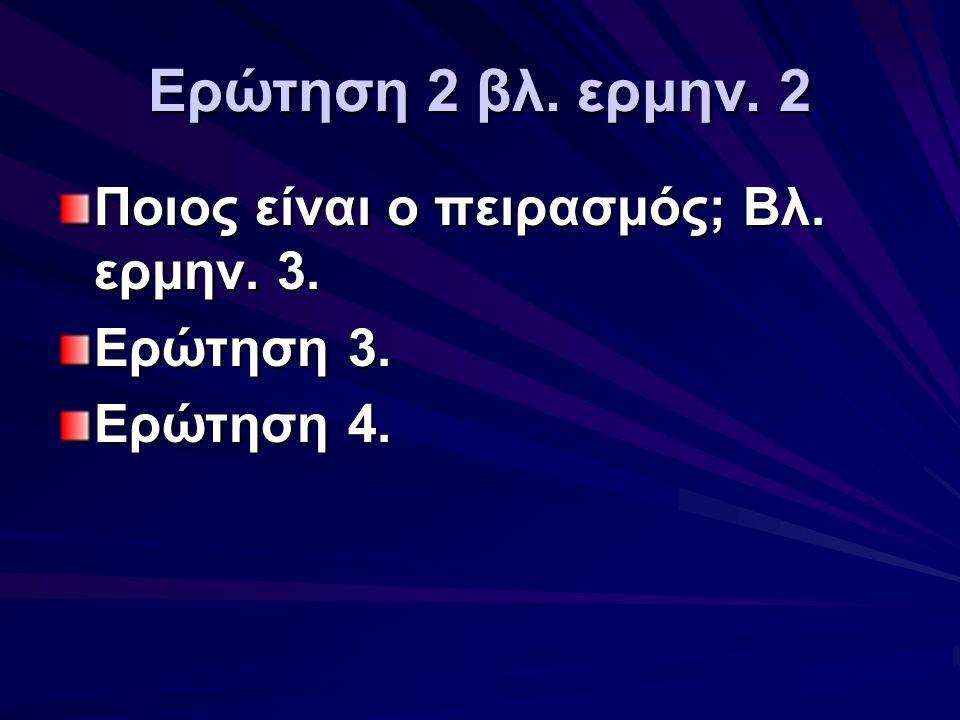 Ερώτηση 2 βλ. ερμην. 2 Ποιος είναι ο πειρασμός; Βλ. ερμην. 3.