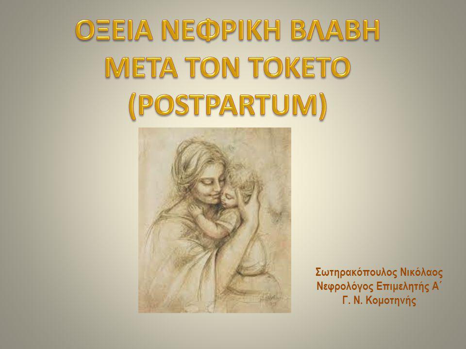 Σωτηρακόπουλος Νικόλαος Νεφρολόγος Επιμελητής Α΄