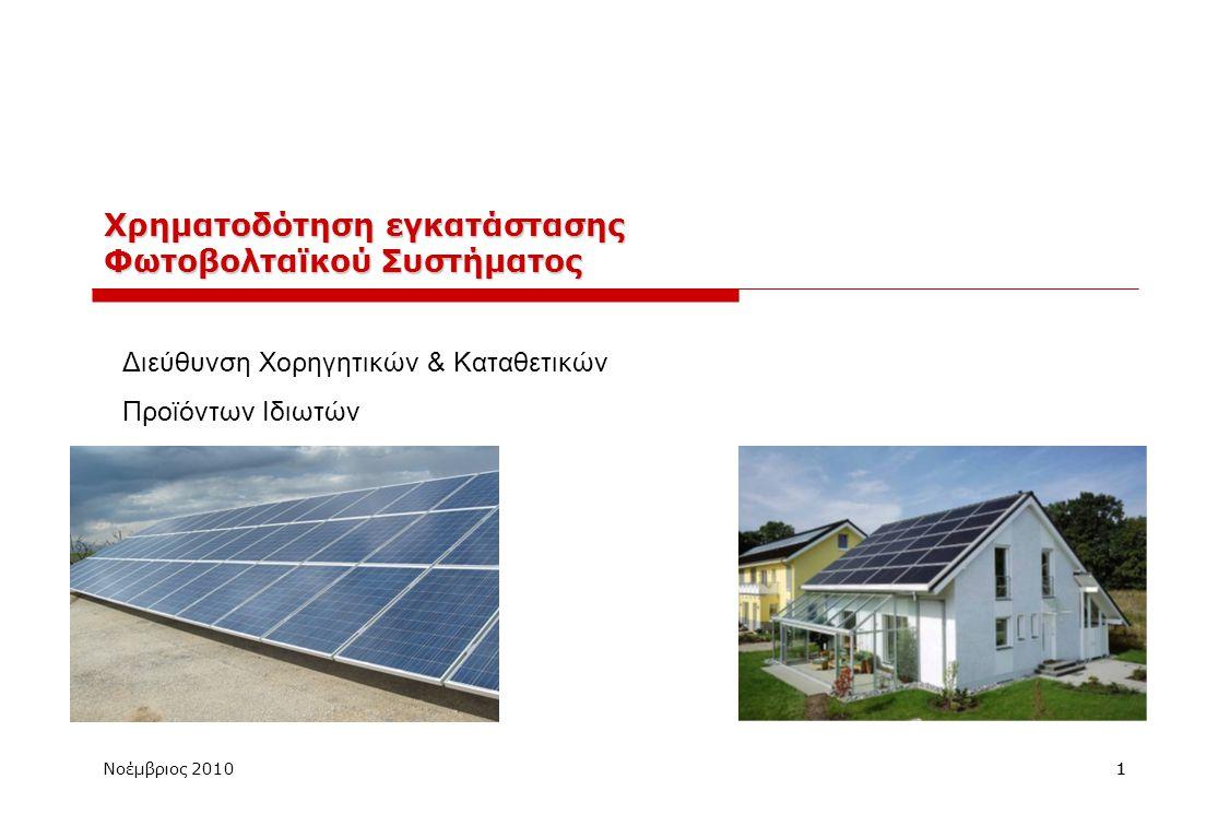 Χρηματοδότηση εγκατάστασης Φωτοβολταϊκού Συστήματος