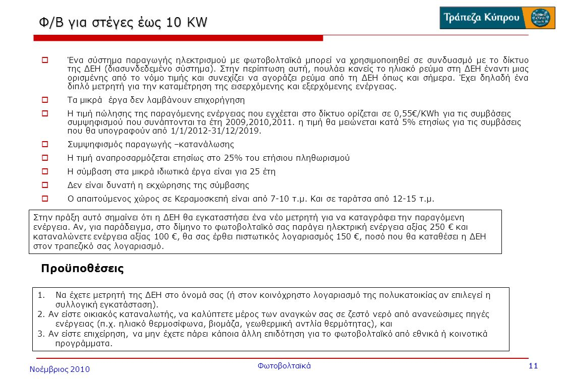 Φ/Β για στέγες έως 10 ΚW Προϋποθέσεις