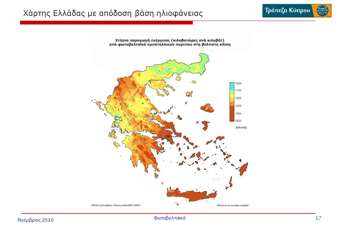 Χάρτης Ελλάδας με απόδοση βάση ηλιοφάνειας