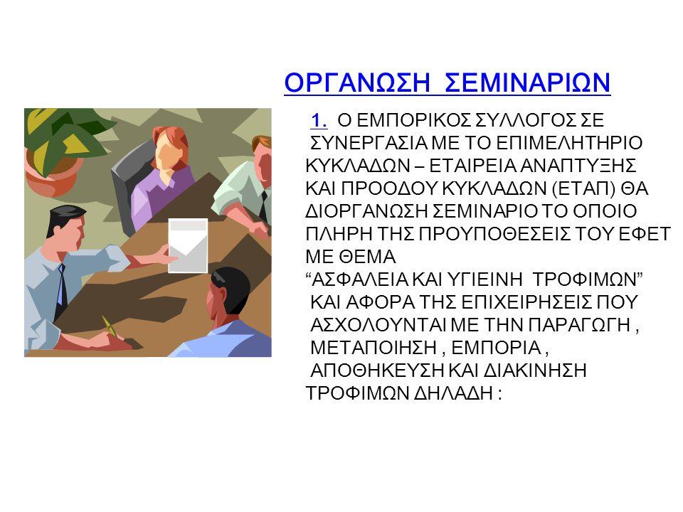 ΟΡΓΑΝΩΣΗ ΣΕΜΙΝΑΡΙΩΝ 1. Ο ΕΜΠΟΡΙΚΟΣ ΣΥΛΛΟΓΟΣ ΣΕ