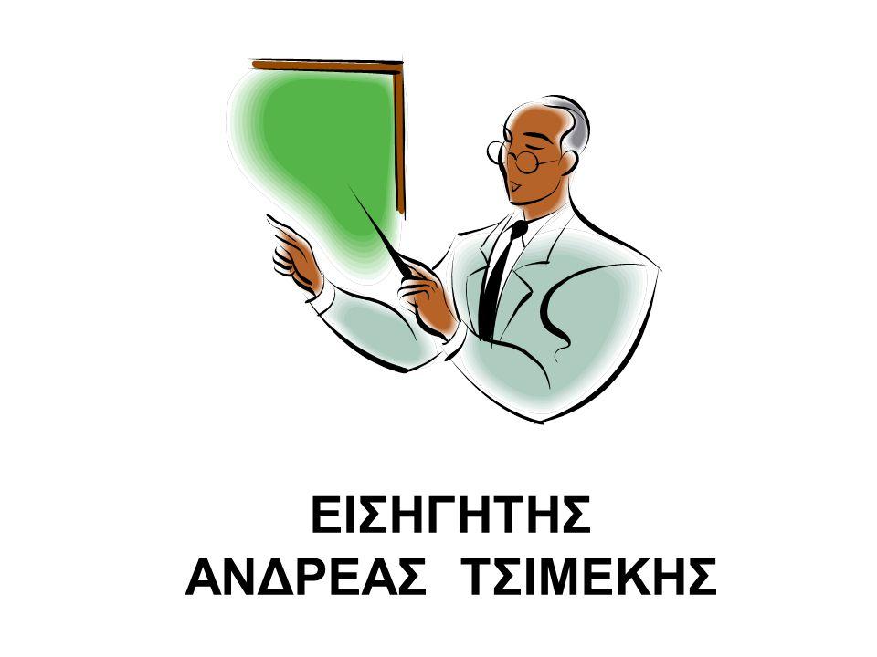 ΕΙΣΗΓΗΤΗΣ ΑΝΔΡΕΑΣ ΤΣΙΜΕΚΗΣ