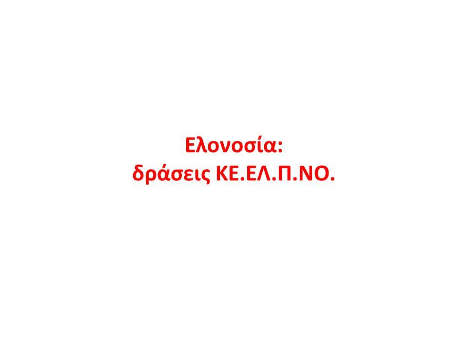 Ελονοσία: δράσεις ΚΕ.ΕΛ.Π.ΝΟ.