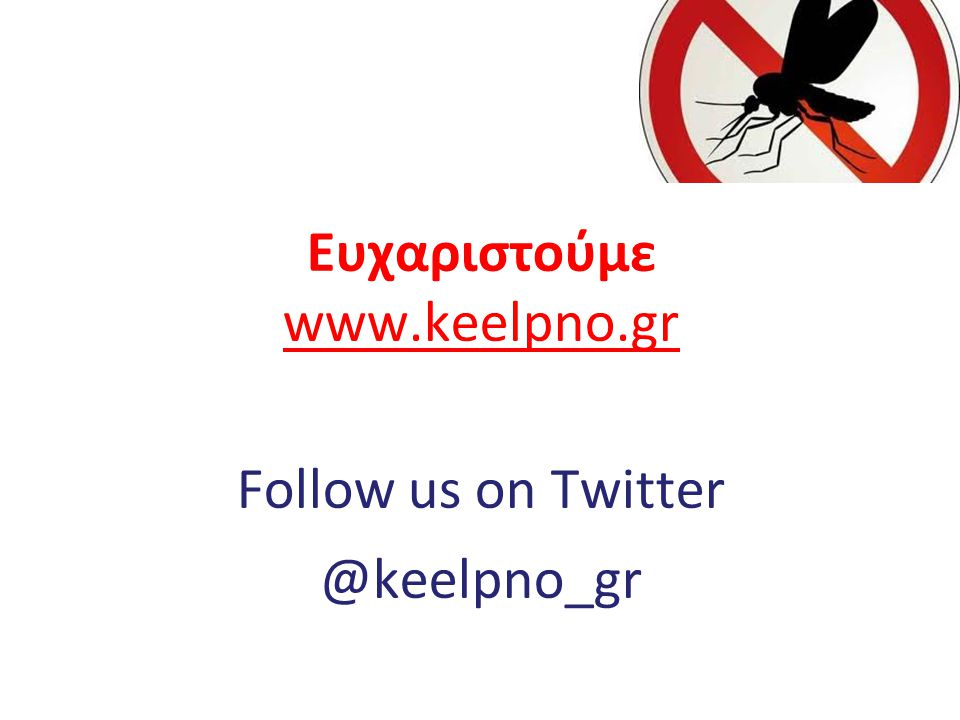 Ευχαριστούμε www.keelpno.gr Follow us on Twitter @keelpno_gr