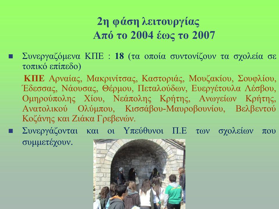2η φάση λειτουργίας Από το 2004 έως το 2007
