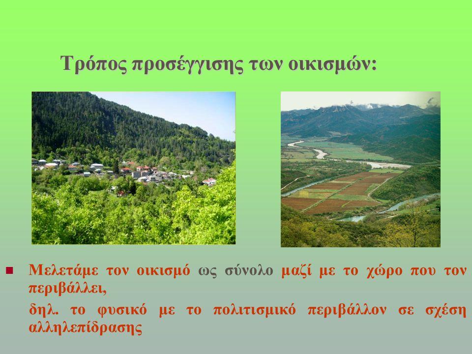 Τρόπος προσέγγισης των οικισμών: