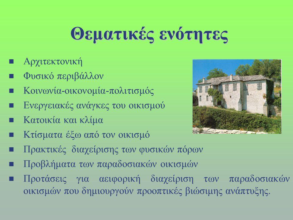 Θεματικές ενότητες Αρχιτεκτονική Φυσικό περιβάλλον