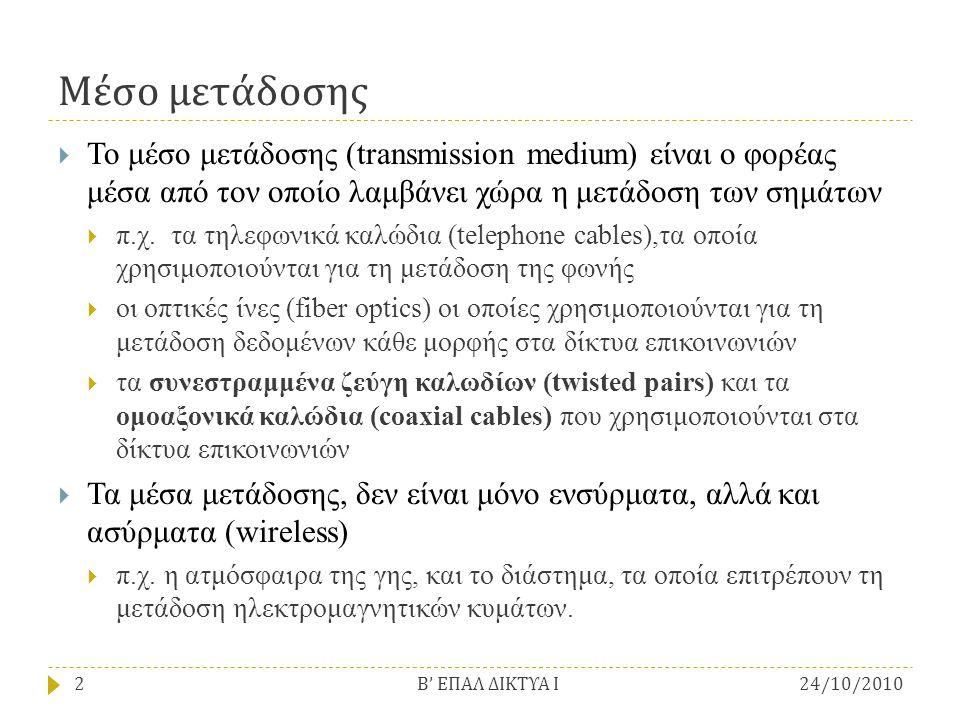 Μέσο μετάδοσης Το μέσο μετάδοσης (transmission medium) είναι ο φορέας μέσα από τον οποίο λαμβάνει χώρα η μετάδοση των σημάτων.