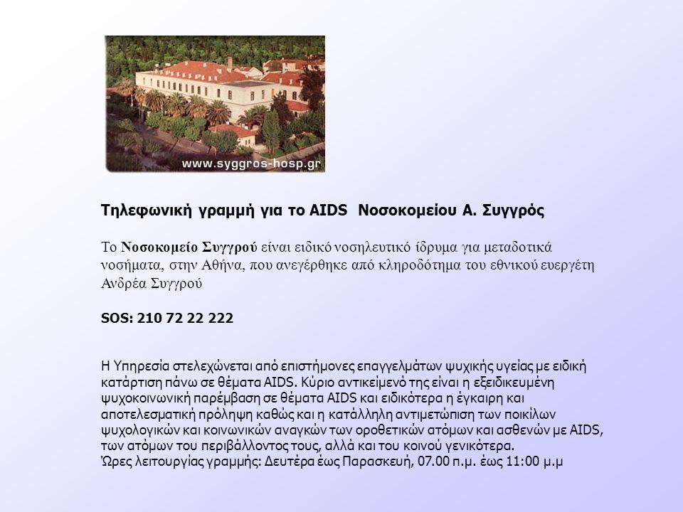 Τηλεφωνική γραμμή για το AIDS Νοσοκομείου Α