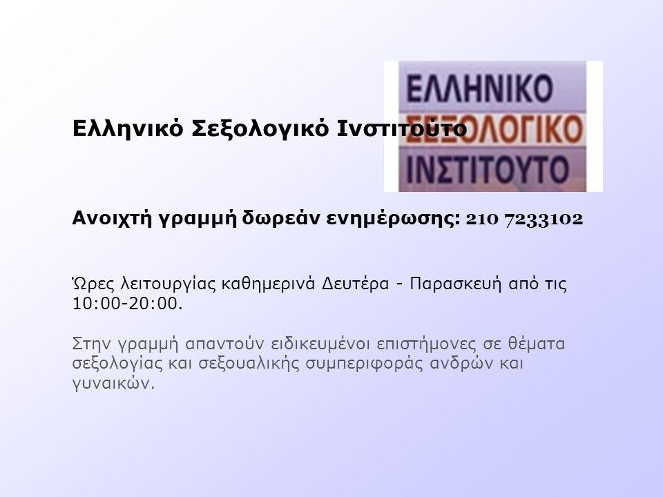 Ελληνικό Σεξολογικό Ινστιτούτο