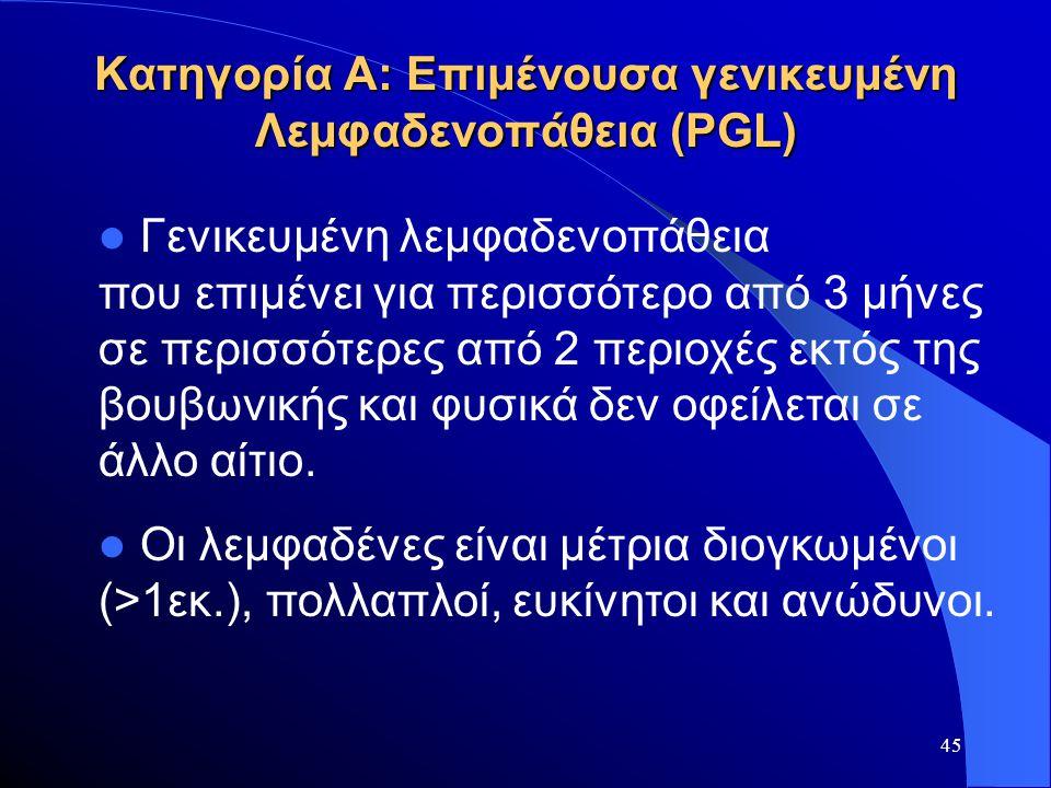 Κατηγορία Α: Επιμένουσα γενικευμένη Λεμφαδενοπάθεια (PGL)