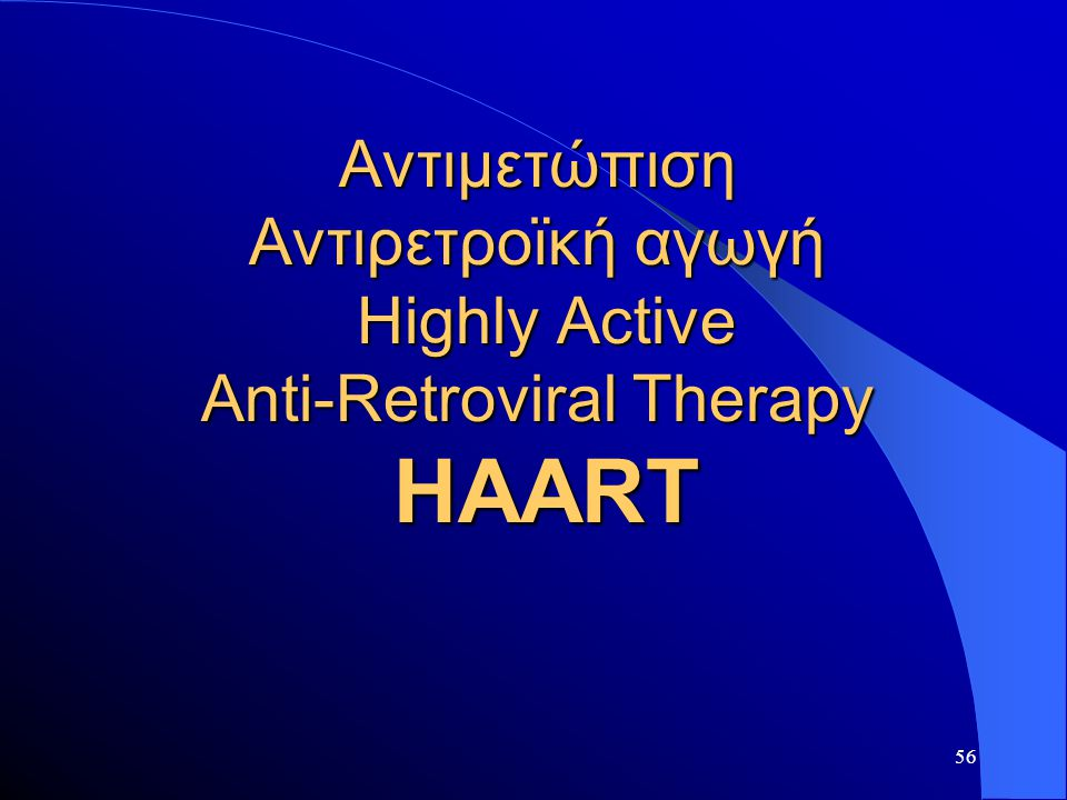 Αντιμετώπιση Αντιρετροϊκή αγωγή Highly Active Anti-Retroviral Therapy HAART