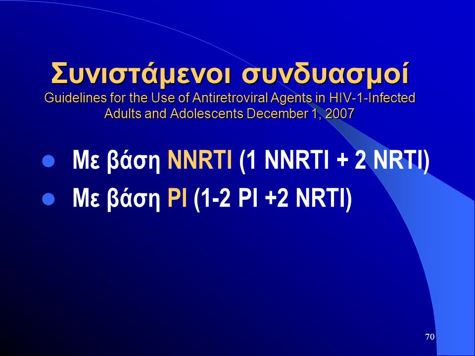Συνιστάμενοι συνδυασμοί Guidelines for the Use of Antiretroviral Agents in HIV-1-Infected Adults and Adolescents December 1, 2007