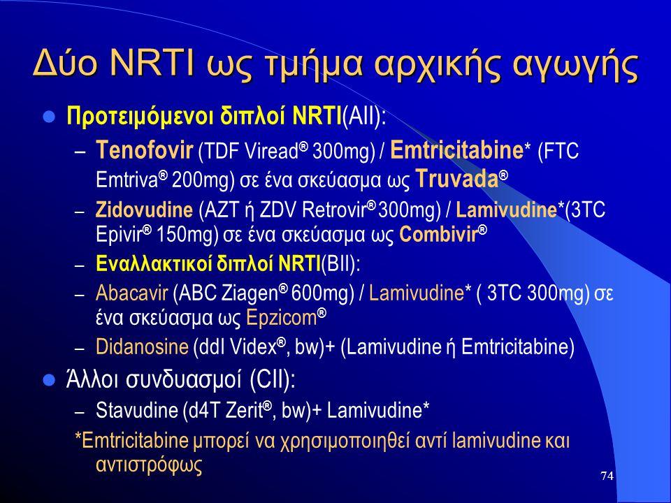 Δύο NRTI ως τμήμα αρχικής αγωγής