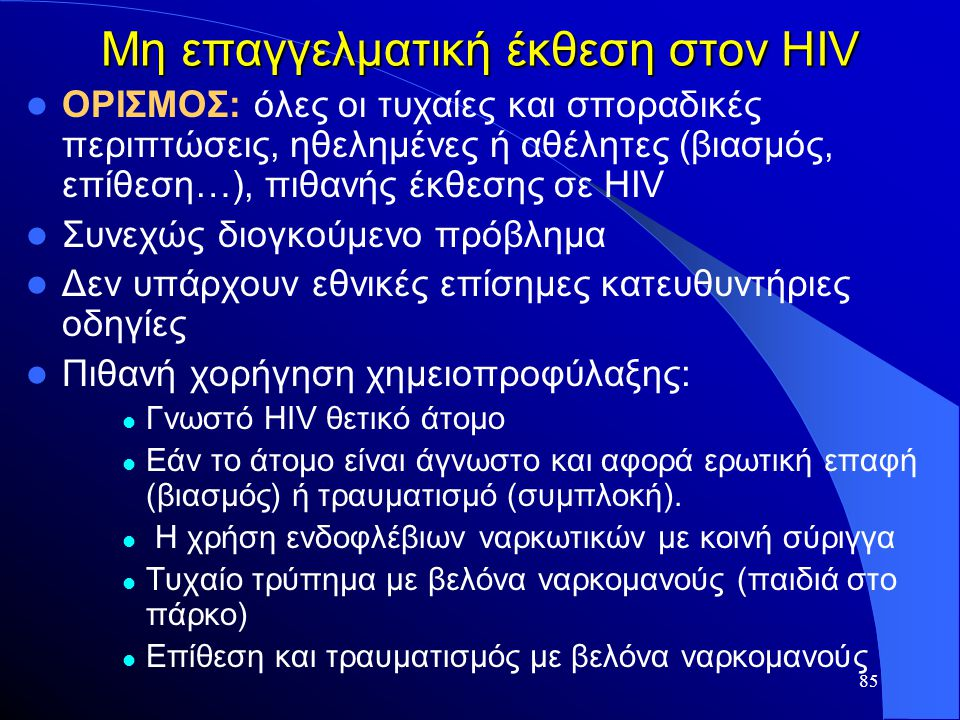 Μη επαγγελματική έκθεση στον HIV
