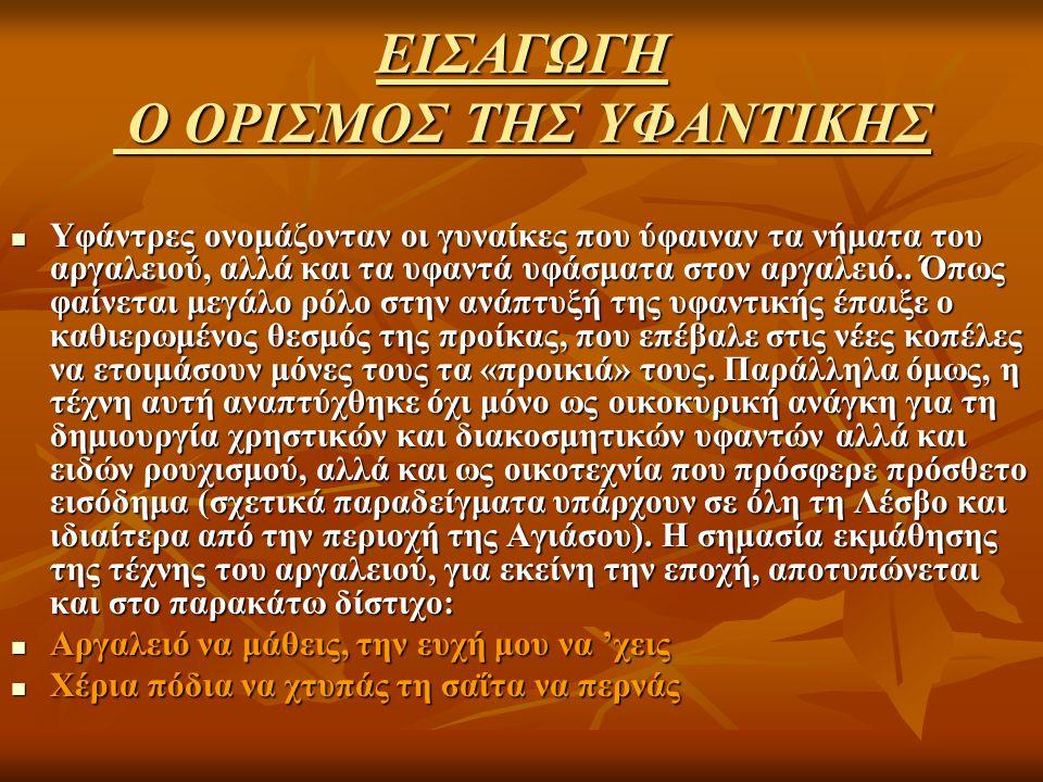 ΕΙΣΑΓΩΓΗ Ο ΟΡΙΣΜΟΣ ΤΗΣ ΥΦΑΝΤΙΚΗΣ