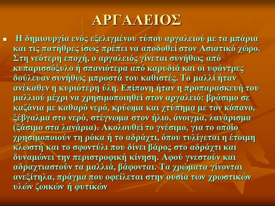ΑΡΓΑΛΕΙΟΣ
