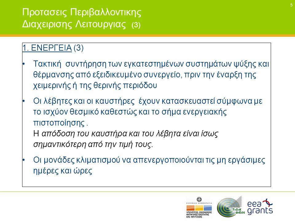 Προτασεις Περιβαλλοντικης Διαχειρισης Λειτουργιας (3)