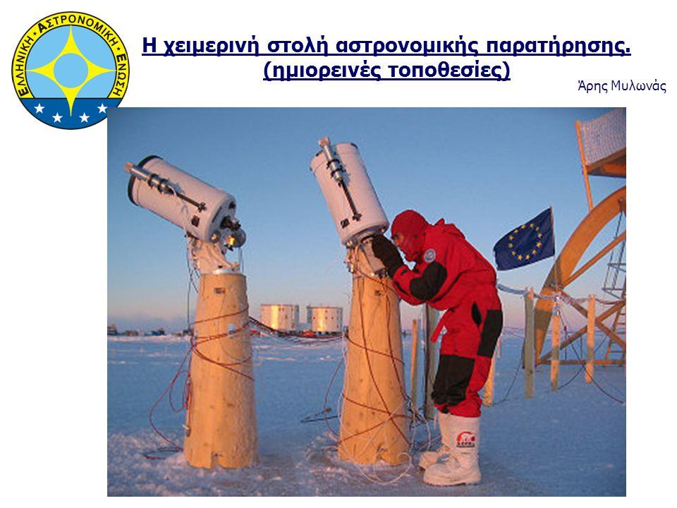 Η χειμερινή στολή αστρονομικής παρατήρησης.