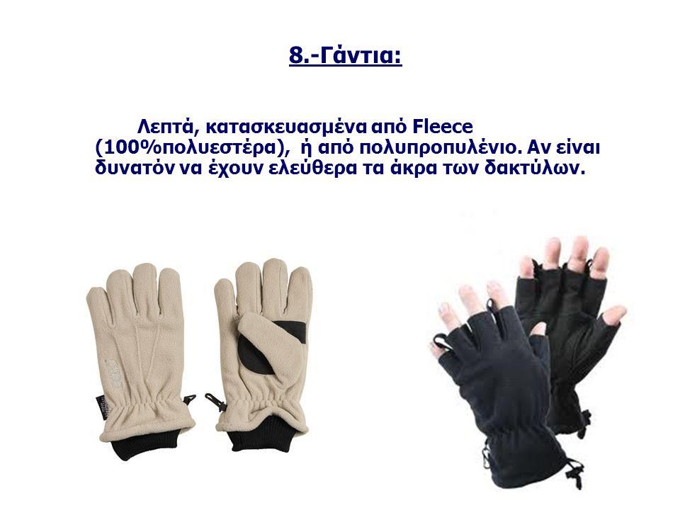 8.-Γάντια: Λεπτά, κατασκευασμένα από Fleece (100%πολυεστέρα), ή από πολυπροπυλένιο.