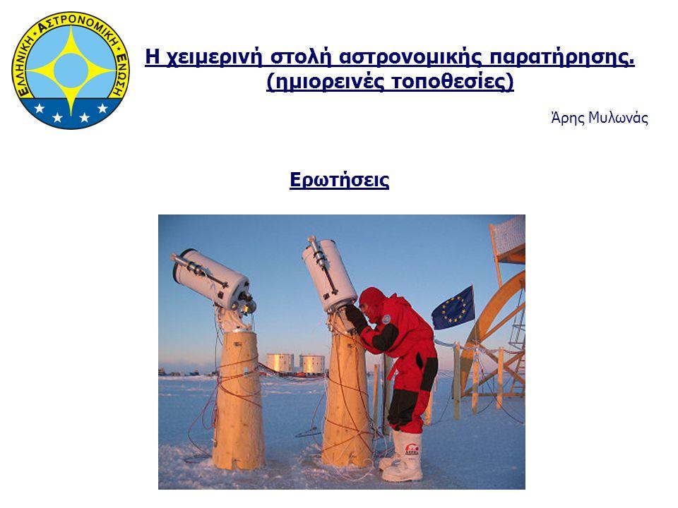 Η χειμερινή στολή αστρονομικής παρατήρησης. (ημιορεινές τοποθεσίες)