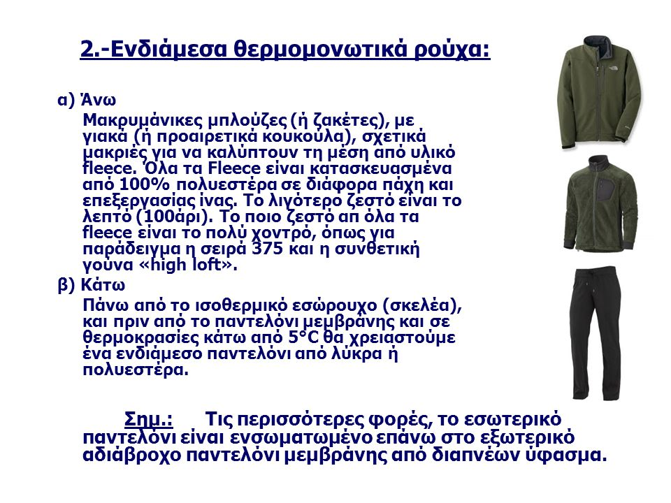 2.-Ενδιάμεσα θερμομονωτικά ρούχα: