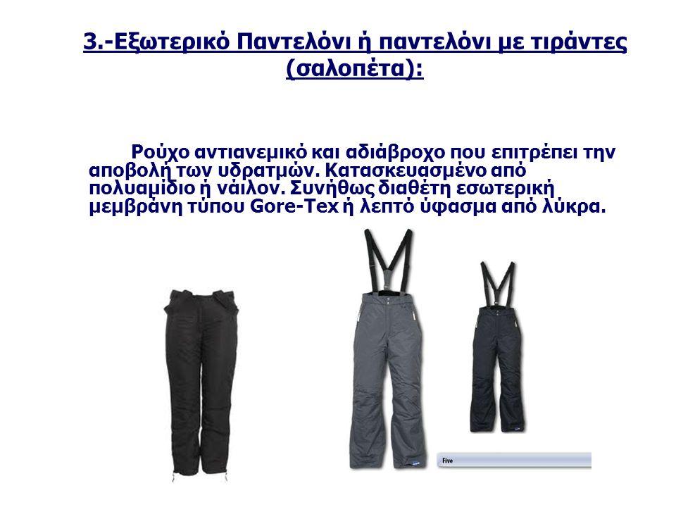 3.-Εξωτερικό Παντελόνι ή παντελόνι με τιράντες (σαλοπέτα):