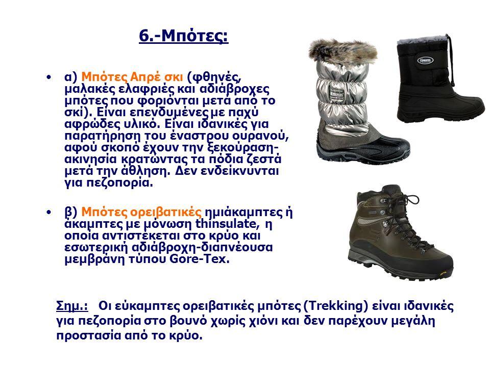 6.-Μπότες: