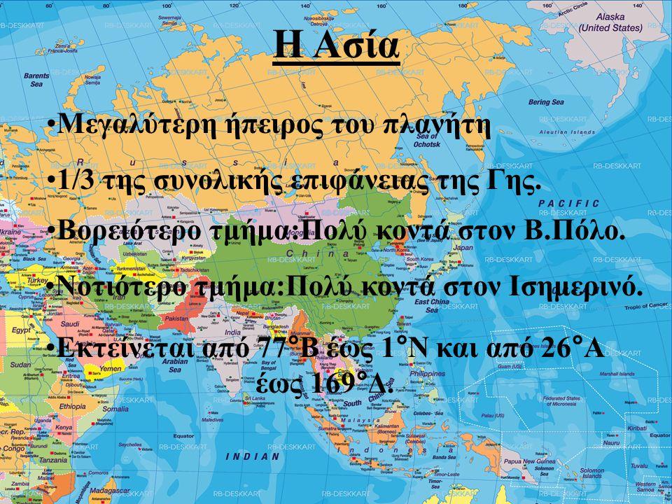 Η Ασία Μεγαλύτερη ήπειρος του πλανήτη