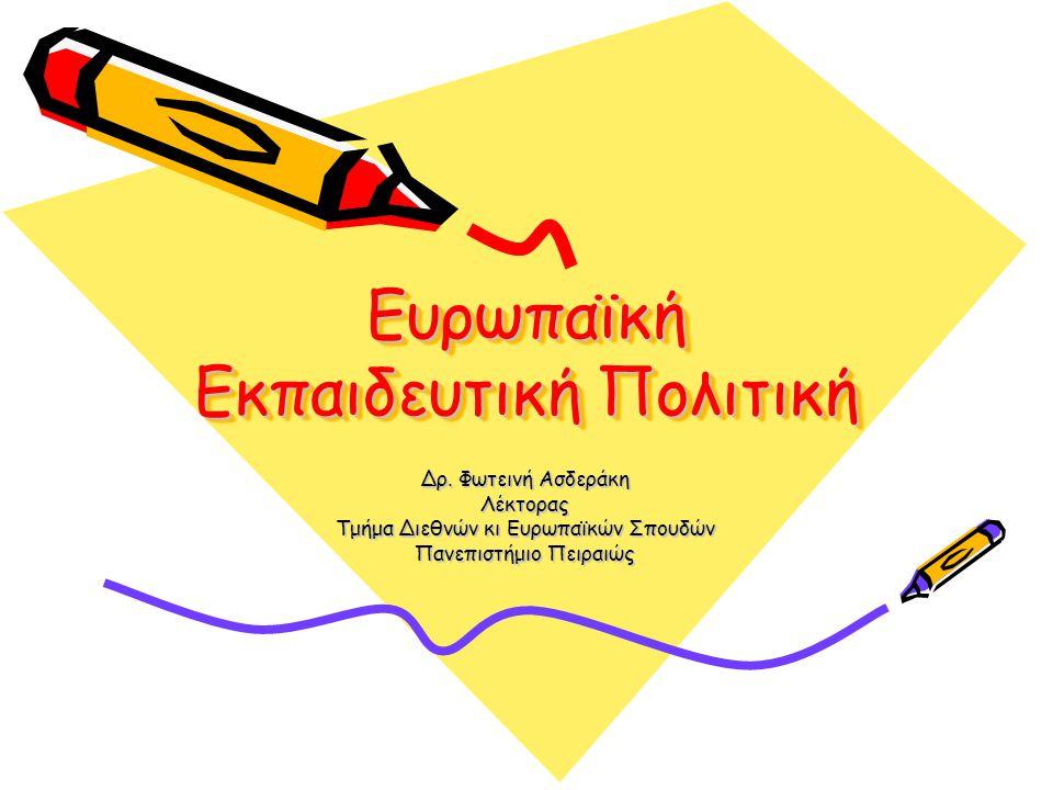 Ευρωπαϊκή Εκπαιδευτική Πολιτική