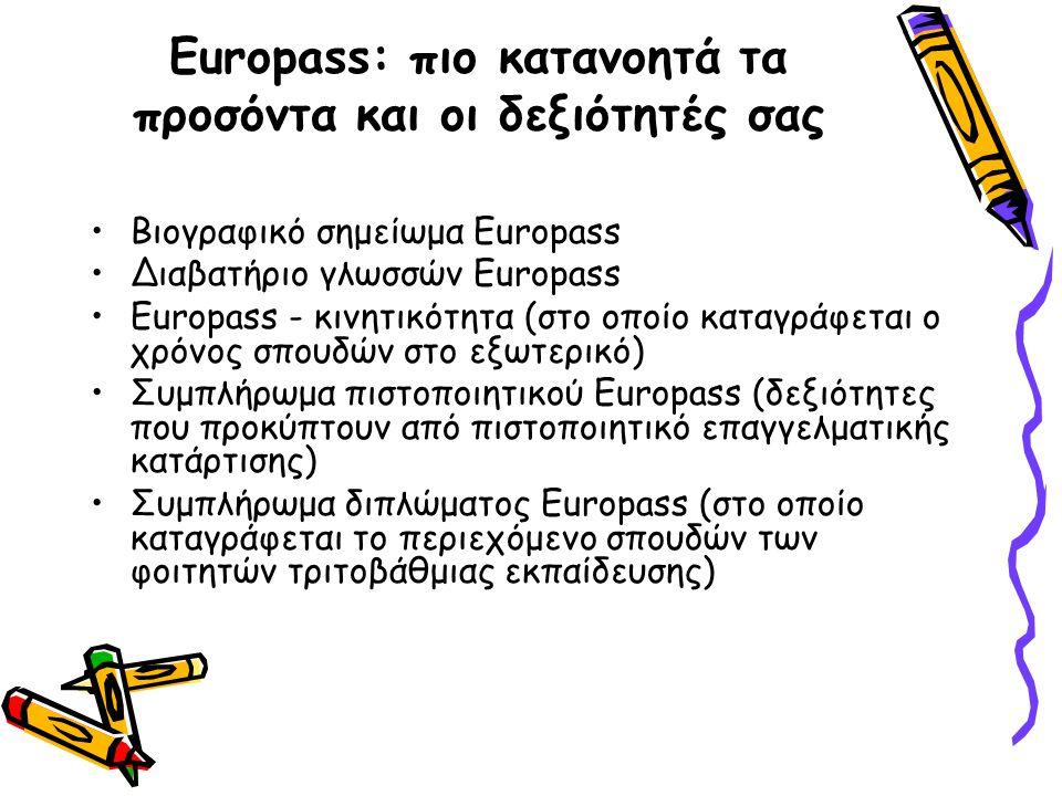 Europass: πιο κατανοητά τα προσόντα και οι δεξιότητές σας