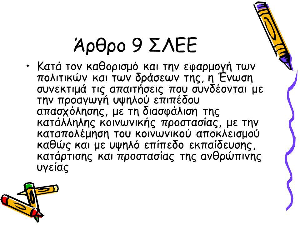 Άρθρο 9 ΣΛΕΕ