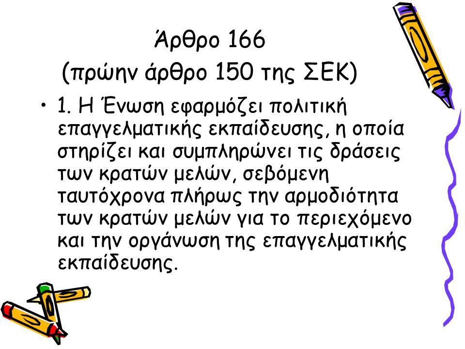 Άρθρο 166 (πρώην άρθρο 150 της ΣΕΚ)