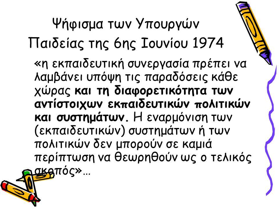 Ψήφισμα των Υπουργών Παιδείας της 6ης Ιουνίου 1974