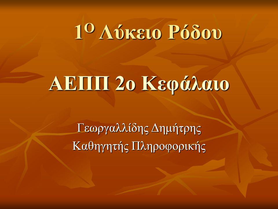 Γεωργαλλίδης Δημήτρης Καθηγητής Πληροφορικής