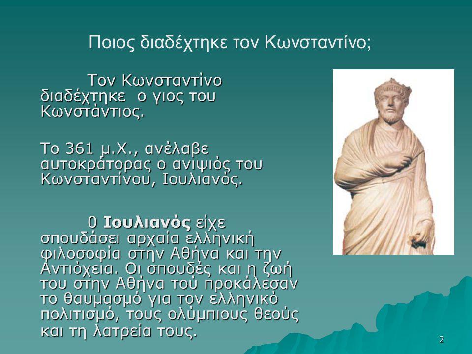 Ποιος διαδέχτηκε τον Κωνσταντίνο;