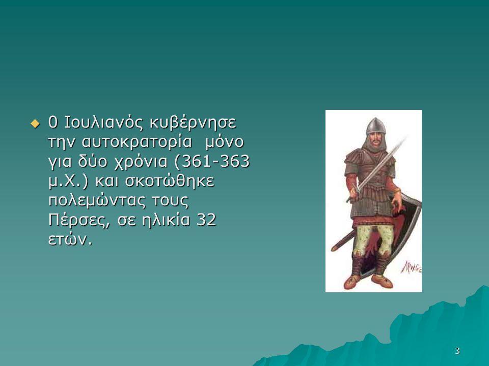 0 Ιουλιανός κυβέρνησε την αυτοκρατορία μόνο για δύο χρόνια (361-363 μ