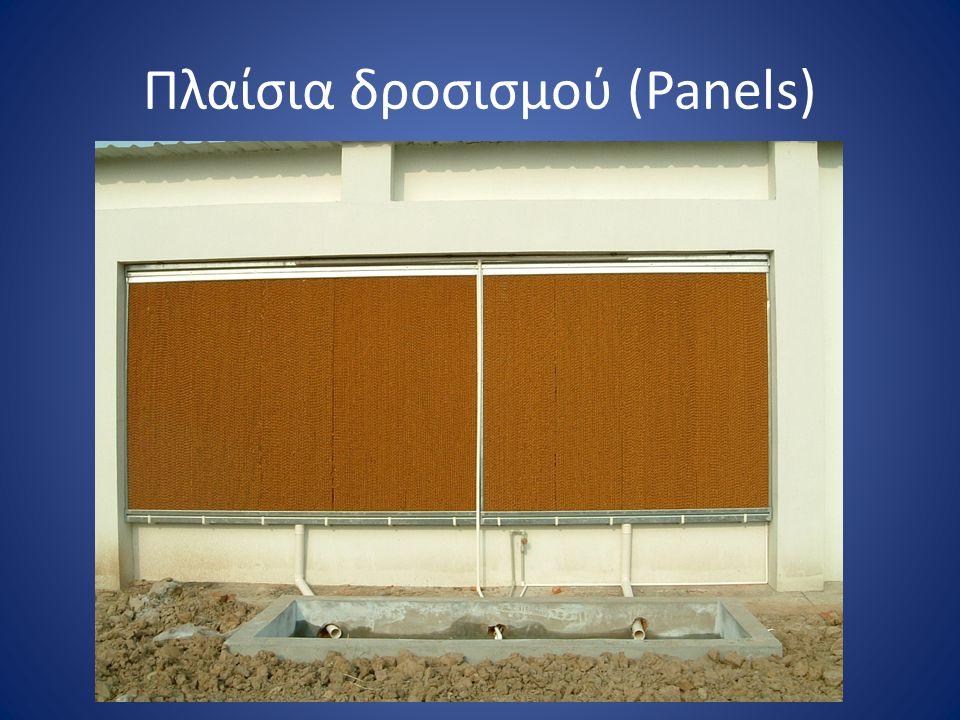 Πλαίσια δροσισμού (Panels)