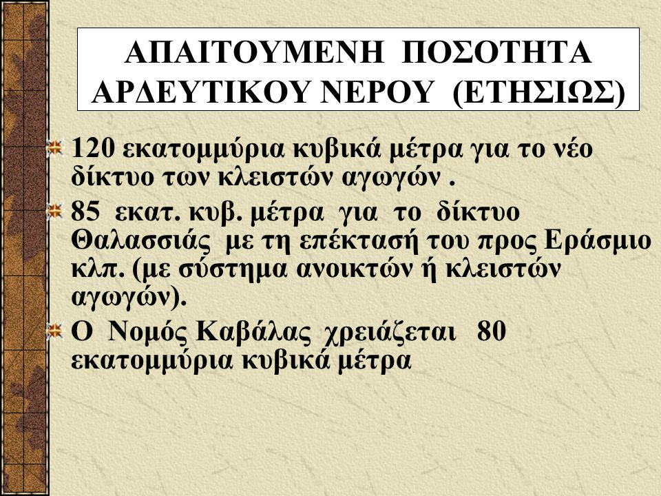 ΑΠΑΙΤΟΥΜΕΝΗ ΠΟΣΟΤΗΤΑ ΑΡΔΕΥΤΙΚΟΥ ΝΕΡΟΥ (ΕΤΗΣΙΩΣ)