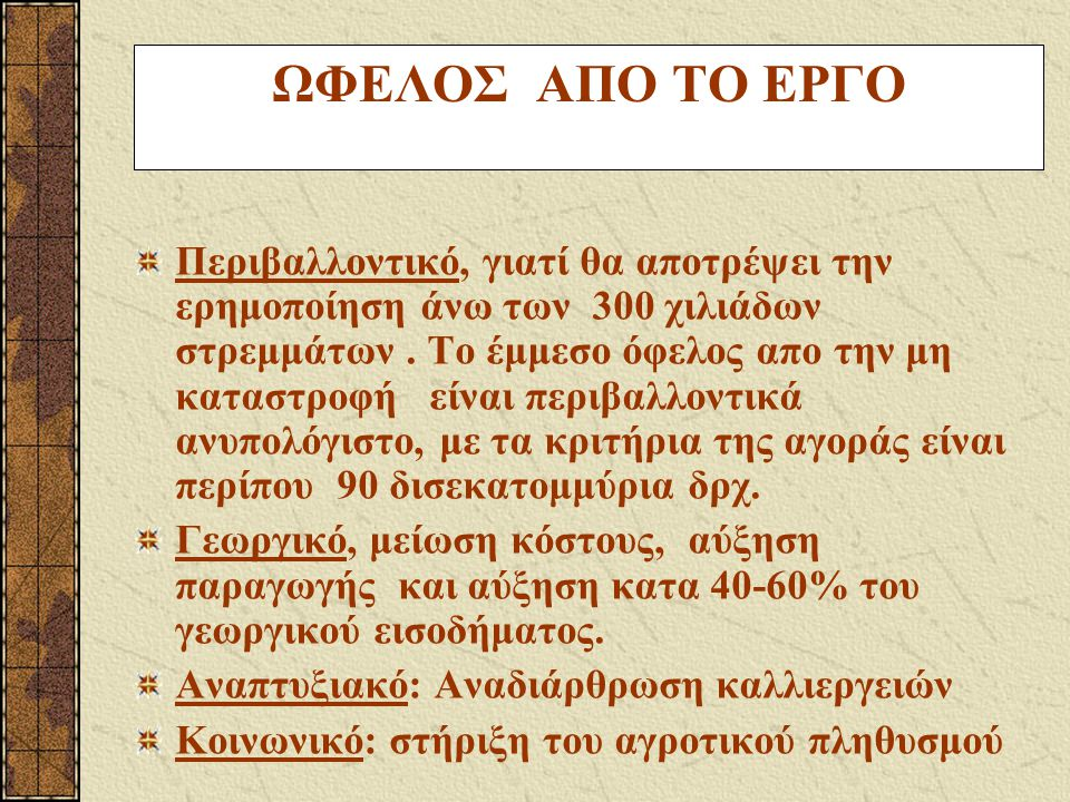 ΩΦΕΛΟΣ ΑΠΟ ΤΟ ΕΡΓΟ