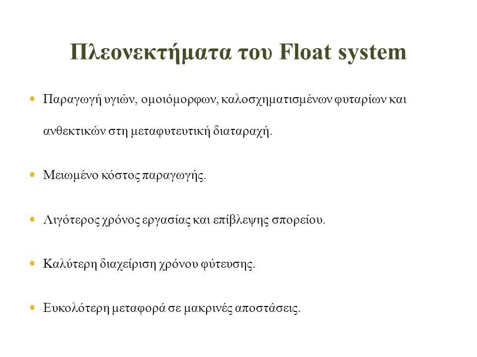 Πλεονεκτήματα του Float system