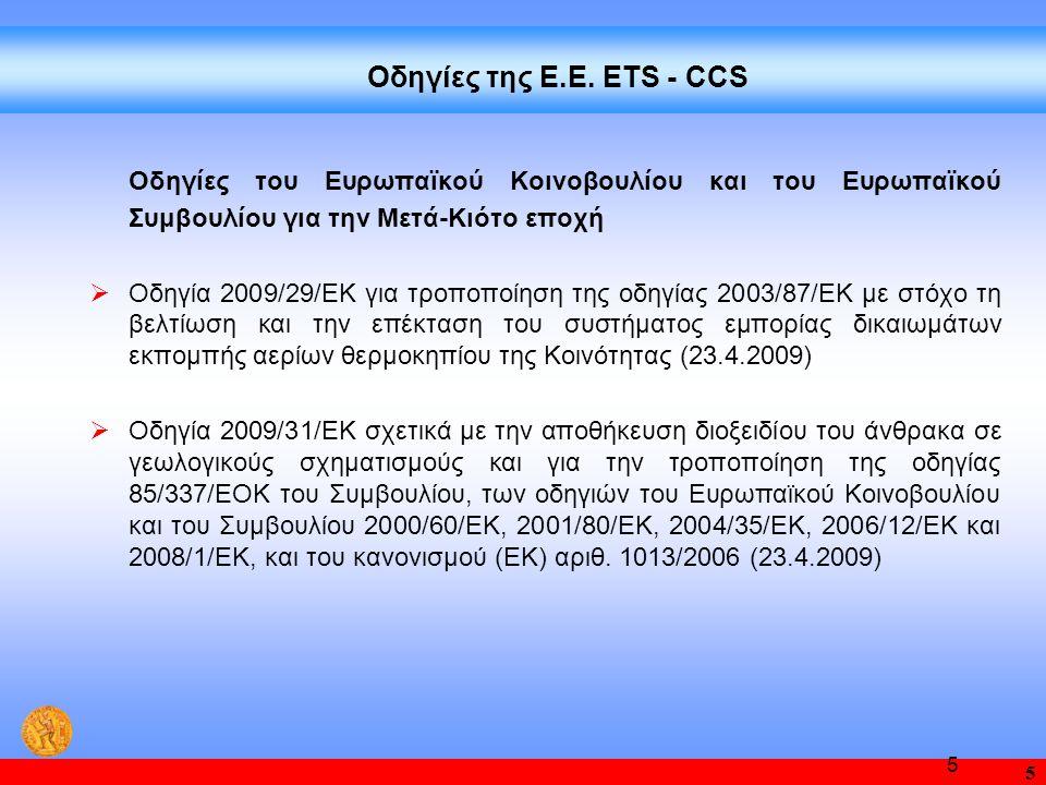 Οδηγίες της Ε.Ε. ΕΤS - CCS Οδηγίες του Ευρωπαϊκού Κοινοβουλίου και του Ευρωπαϊκού Συμβουλίου για την Μετά-Κιότο εποχή.