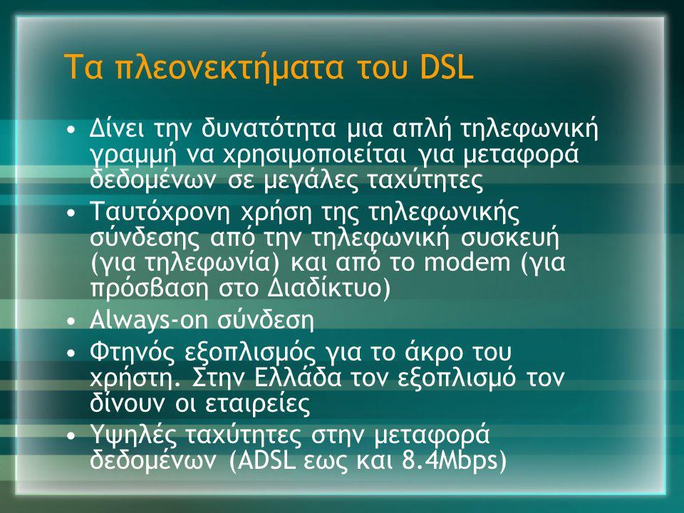 Τα πλεονεκτήματα του DSL