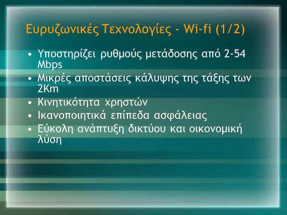 Ευρυζωνικές Τεχνολογίες - Wi-fi (1/2)