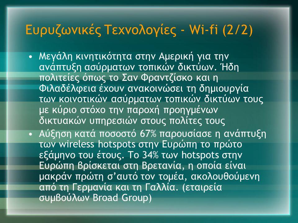 Ευρυζωνικές Τεχνολογίες - Wi-fi (2/2)