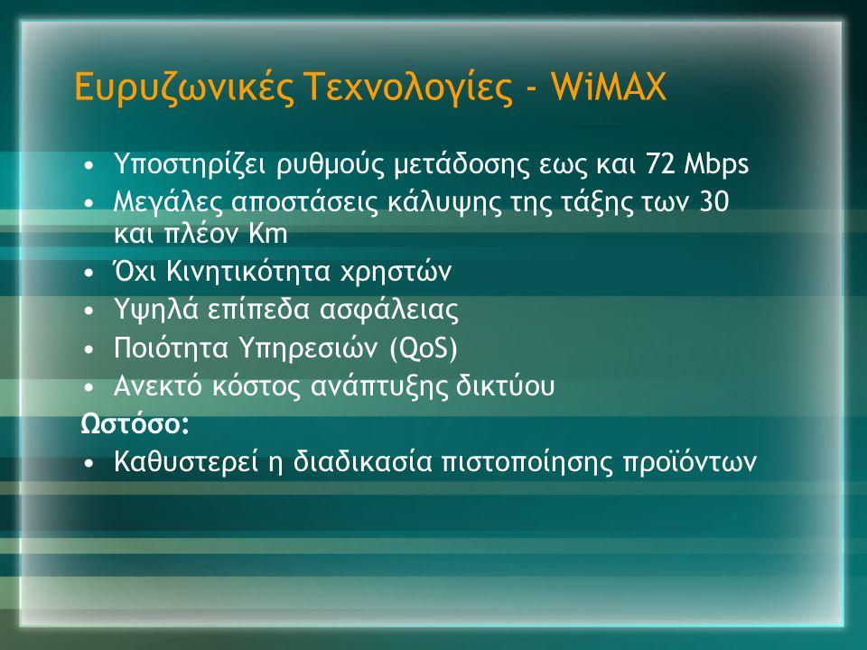 Ευρυζωνικές Τεχνολογίες - WiMAX