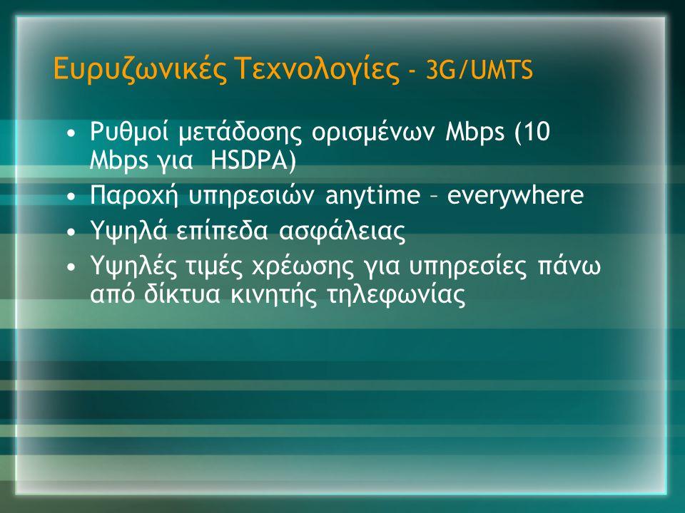 Ευρυζωνικές Τεχνολογίες - 3G/UMTS