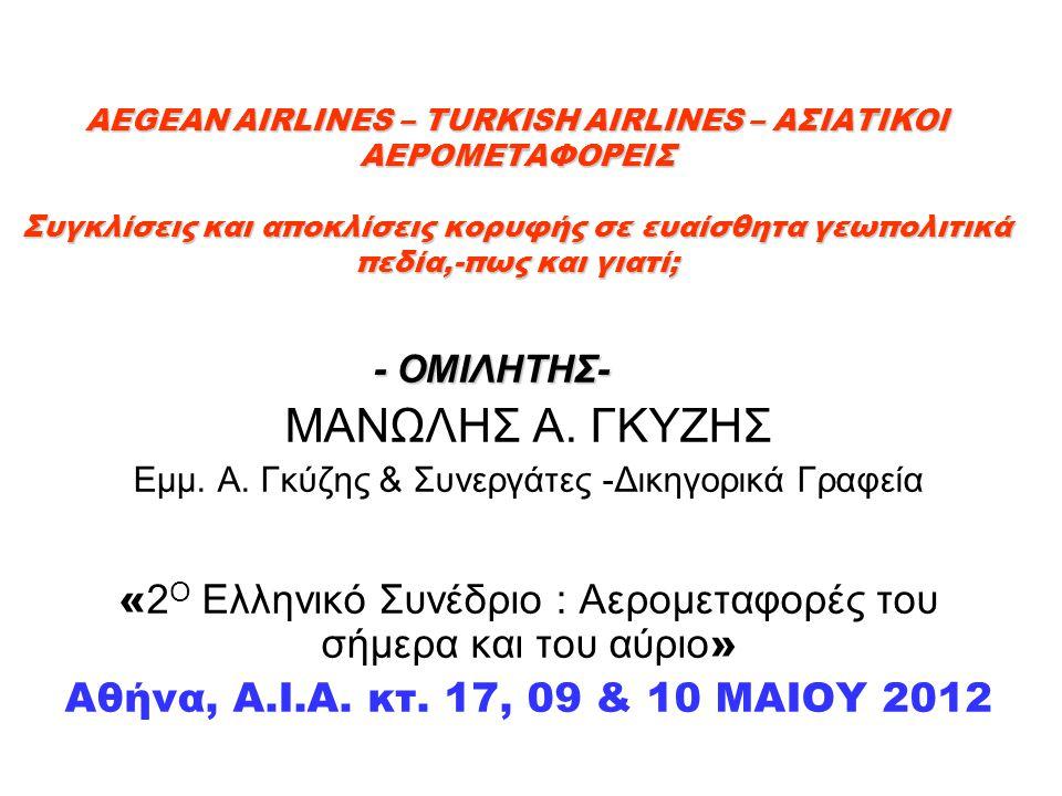AEGEAN AIRLINES – TURKISH AIRLINES – ΑΣΙΑΤΙΚΟΙ ΑΕΡΟΜΕΤΑΦΟΡΕΙΣ Συγκλίσεις και αποκλίσεις κορυφής σε ευαίσθητα γεωπολιτικά πεδία,-πως και γιατί;